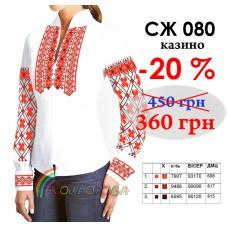 Сорочка женская СЖ-080