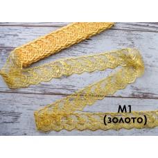 Кружево М1 (золотое)