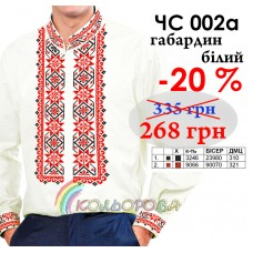 Мужская рубашка ЧС-002A