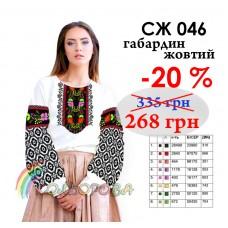 Сорочка женская СЖ-046