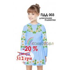 Платье детское с рукавами (5-10 лет) ПД-003