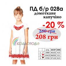 Платье детское (5-10 лет) ПДб/р-028