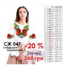 Сорочка женская СЖ-047