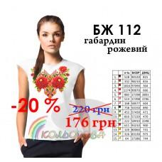 Блузка женская без рукавов БЖ-112