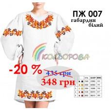 Платье женское с рукавами ПЖ-007