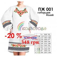 Платье женское с рукавами ПЖ-001