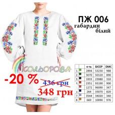 Платье женское с рукавами ПЖ-006