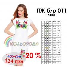 Платье женское без рукавов ПЖб\р-011