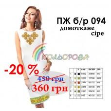 Платье женское без рукавов ПЖб\р-094