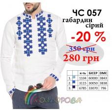 Мужская рубашка ЧС-057