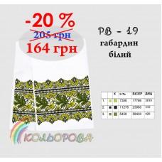 Рушник свадебный на икону РВ-019