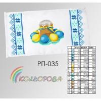 Пасхальный рушник РП-035