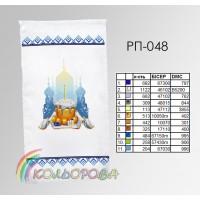 Пасхальный рушник РП-048