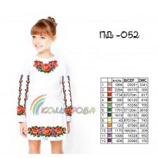 Акция! Платье детское с рукавами (5-10 лет) ПД-052