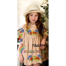 Акция! Платье детское с рукавами (5-10 лет) ПД-004