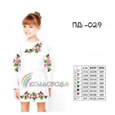 Акция! Платье детское с рукавами (5-10 лет) ПД-029