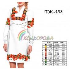 Платье женское с рукавами ПЖ-198
