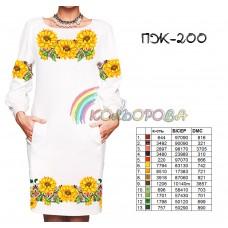Акция! Платье женское с рукавами ПЖ-200