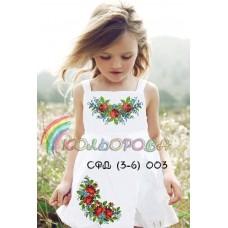 Сарафан детский (3-6 лет) СФД (3-6р.)-003