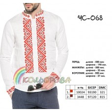 Мужская рубашка ЧС-068
