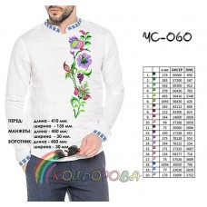 Мужская рубашка ЧС-060