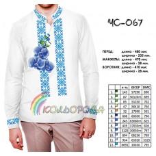 Мужская рубашка ЧС-067